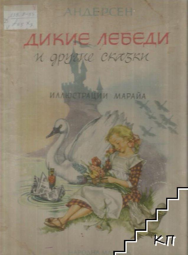 Дикие лебеди и другие сказки