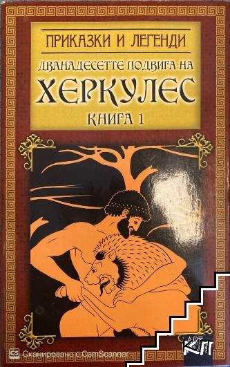 Дванадесетте подвига на Херкулес. Книга 1