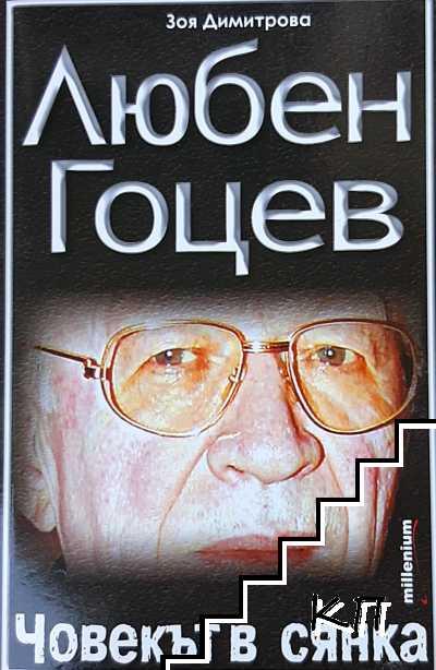 Любен Гоцев - човекът в сянка