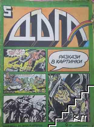 Дъга. Разкази в картинки. Бр. 5 / 1981