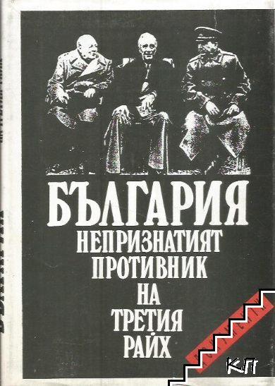 България - непризнатият противник на Третия райх