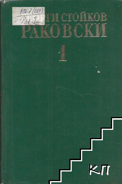 Съчинения в четири тома. Том 1: Проза. Поезия