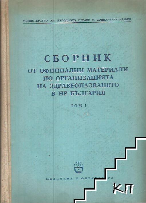 Сборник от официални материали по организация на здравеопазването в НР България. Том 1