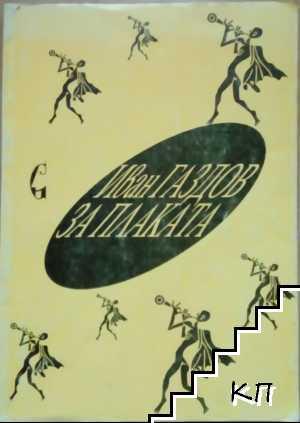 Иван Газдов за плаката