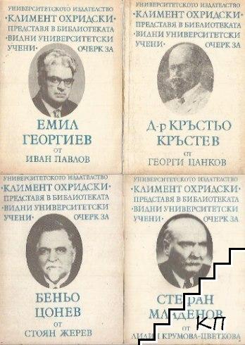 Стефан Младенов / Емил Георгиев / Д-р Кръстьо Кръстев / Беньо Цонев