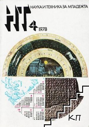 Наука и техника за младежта. Бр. 4 / 1978