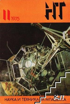 Наука и техника за младежта. Бр. 11 / 1975