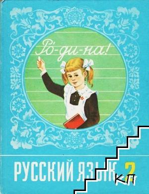 Русский язык для 2. класса