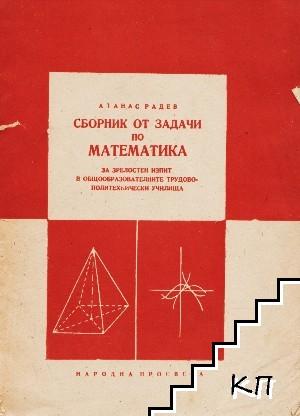 Сборник от задачи по математика за зрелостен изпит