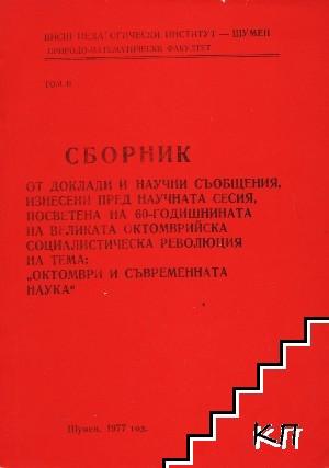 """Сборник от доклади и научни съобщения, изнесени пред научната сесия, посветена на 60-годишнината на Великата октомврийска революция на тема: """"Октомври и съвременната наука"""""""