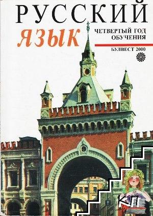 Русский язык. Четвертый год обучения
