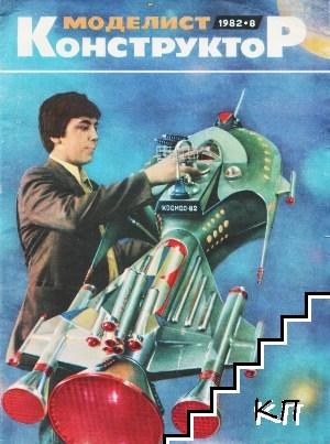 Моделист конструктор. Бр. 8 / 1982
