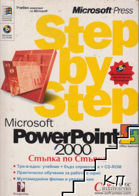 Microsoft PowerPoint 2000. Step by step + CD