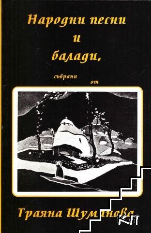 Народни песни и балади, събрани от Траяна Шуманова