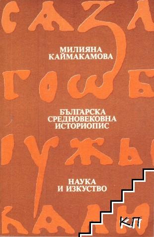 Българска средновековна историопис