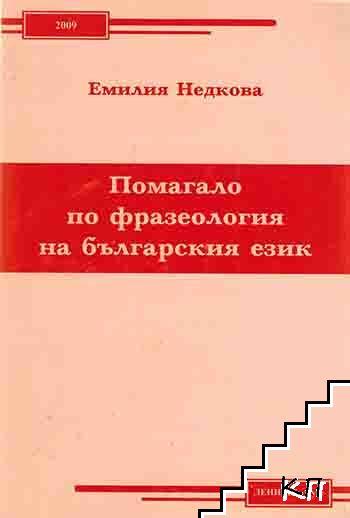 Помагало по фразеология на българския език