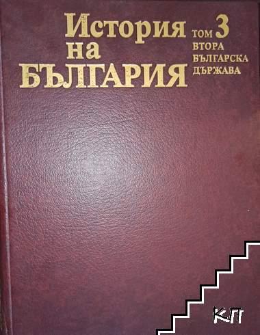 История на България в четиринадесет тома. Том 3: Втора българска държава