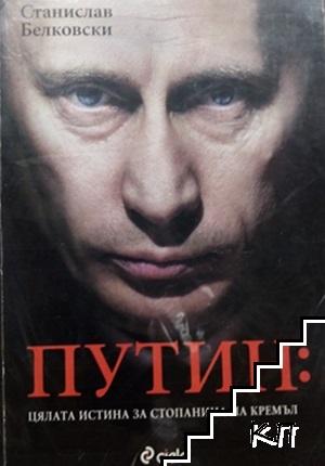 Путин: Цялата истина за стопанина на Кремъл