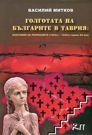 Голготата на българите в Таврия