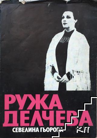 Ружа Делчева