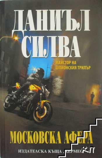 Московска афера