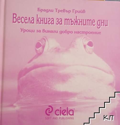Весела книга за тъжните дни