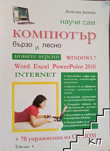 Научи сам компютър бързо и лесно