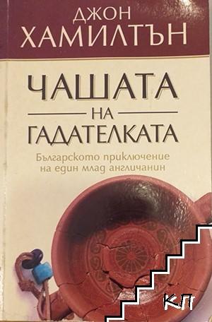 Чашата на гадателката Българското приключение на един млад англичанин