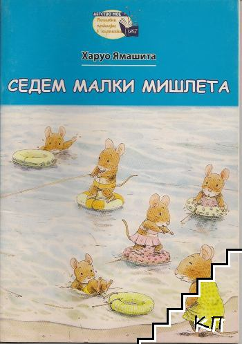 Седем малки мишлета