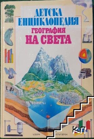 Детска енциклопедия. География на света