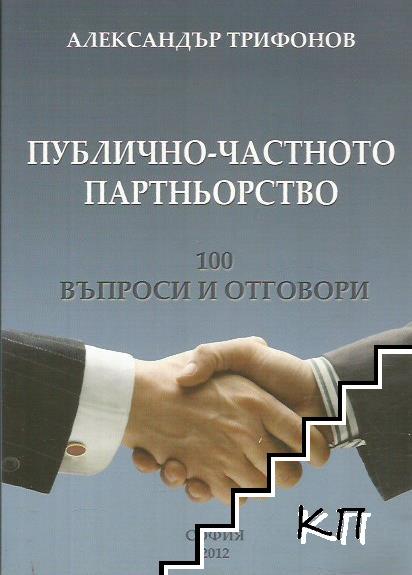 Публично-частното партньорство