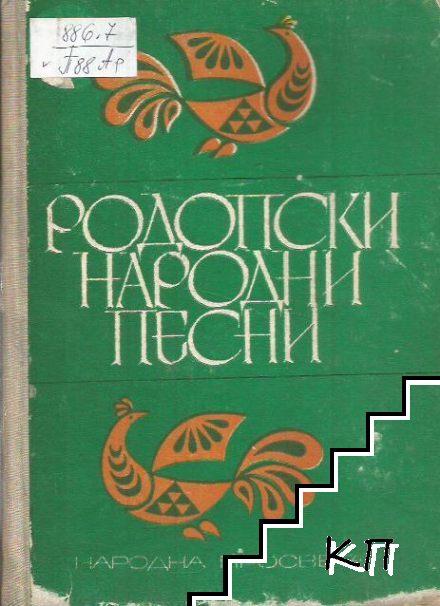 Родопски народни песни