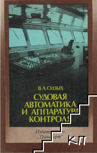 Судовая автоматика и аппаратура контроля
