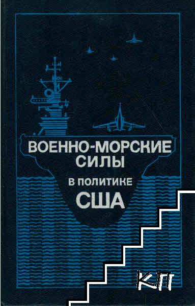 Военно - морские силы в политике США