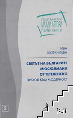 Светът на българите мюсюлмани от Тетевенско - преход към модерност