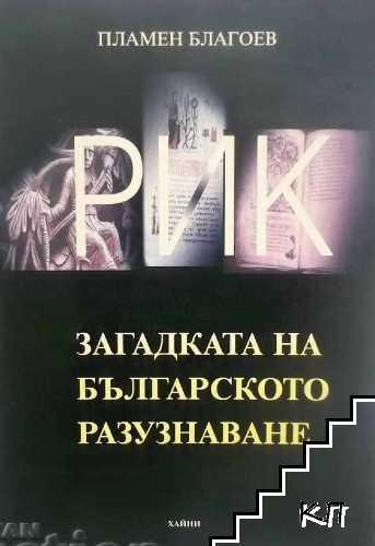 РИК. Загадката на българското разузнаване