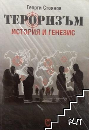 Тероризъм. История и генезис