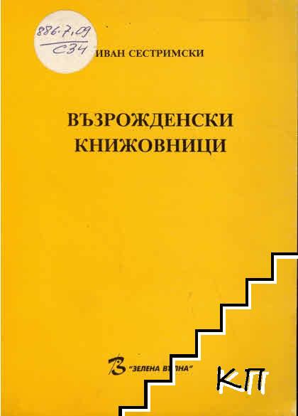 Възрожденски книжовници. Книга 1