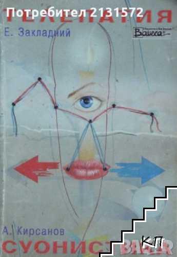 Телепатия; Суонистика
