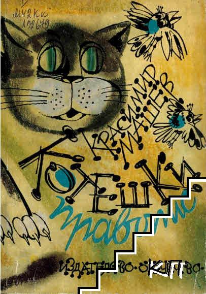 Котешки правопис