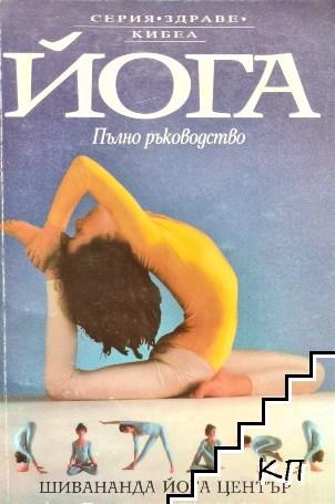 Йога. Пълно ръководство