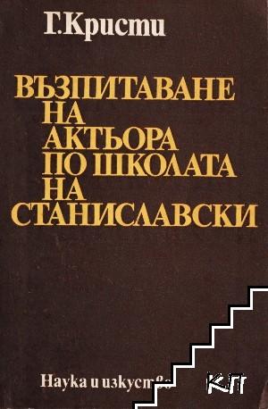Възпитаване на актьора по школата на Станиславски