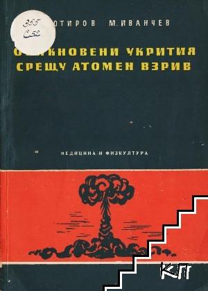 Обикновени укрития срещу атомен взрив