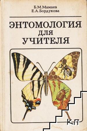 Энтомология для учителя