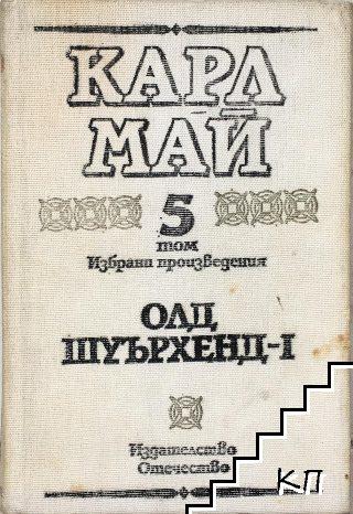 Избрани произведения. Том 5. Олд Шуърхенд - І