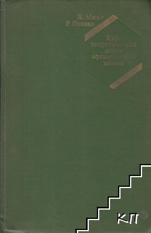 Курс теоретических основ органической химии