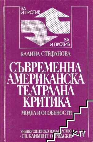 Съвременна американска театрална критика