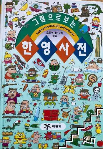 Korean-Emglish dictionary