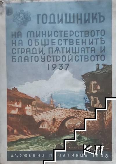 Годишникъ на Министерството на обществените сгради, пътищата и благоустройството за 1937 год