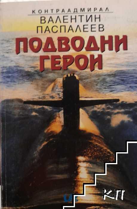 Подводни герои